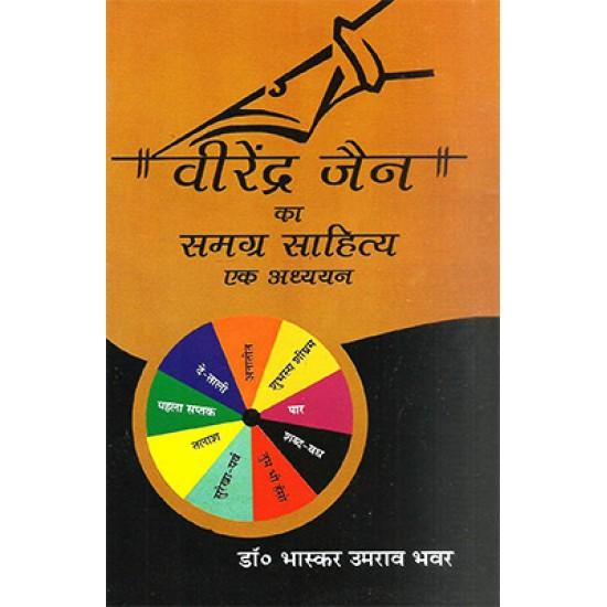 Veerendra jain ka samagra sahitya : ek adhyayan