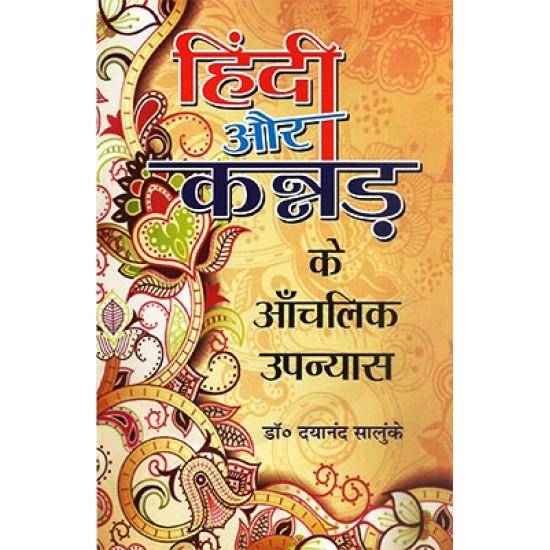Hindi aur Kanand ke anchalik upanyas