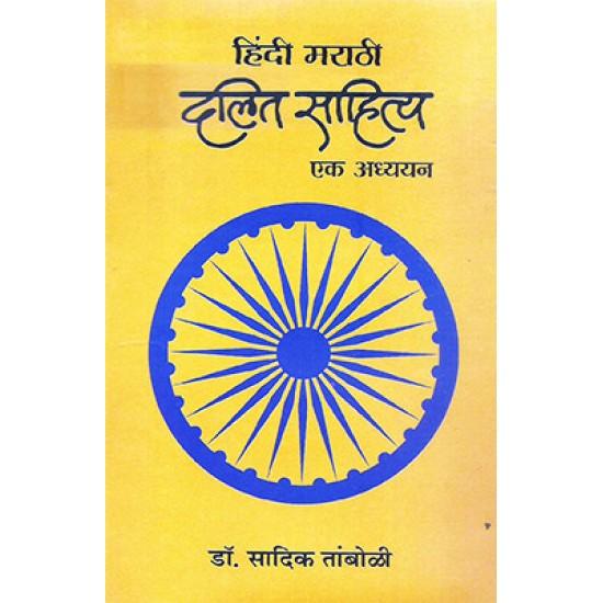 Hindi Marathi Dalit Sahitya Ek Adhyayan