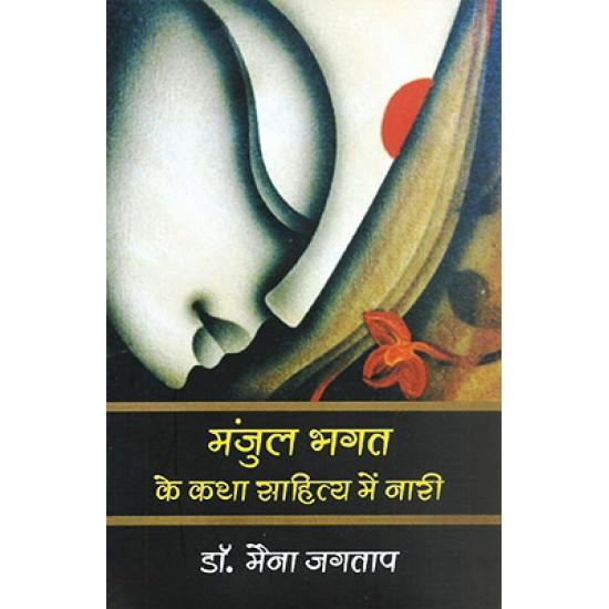 Manjul Bhagat ke katha sahitya me nari