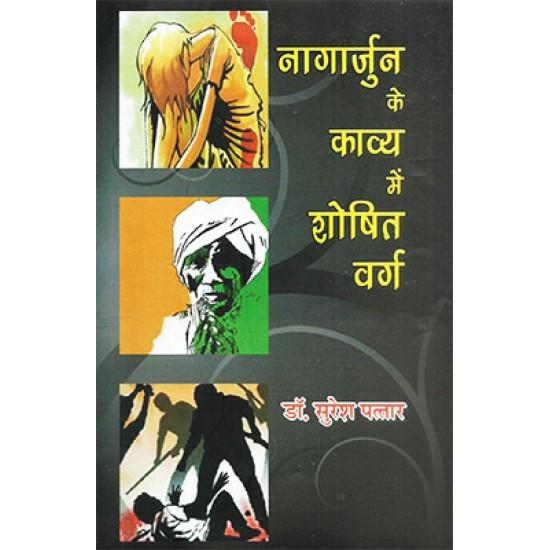 Nagarjun ke kavya me shoshit varg