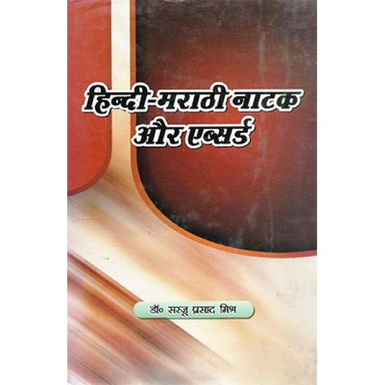 Hindi marathi natak aur absard