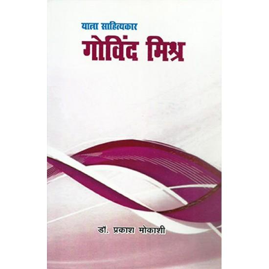 Yatra Sahityakar Govind mishra