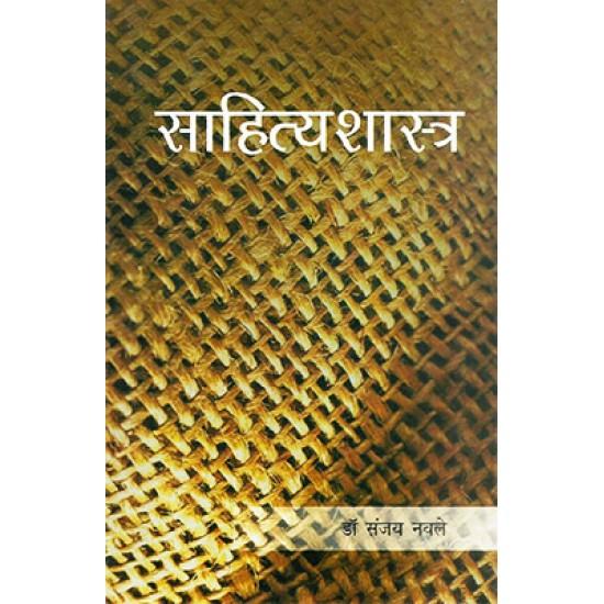 Sahityashastra
