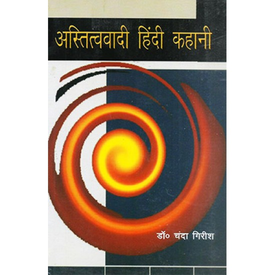 Ashitatvaadi hindi kahani