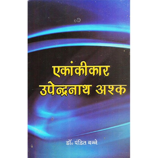 Ekankikar Upendranath Ashk