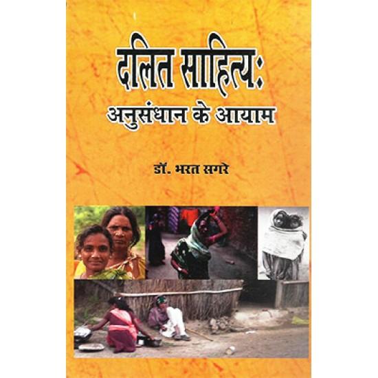Dalit Sahitya Anusandhan ke ayaam
