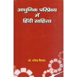 Adhunik Pariprekshya me Hindi Sahitya