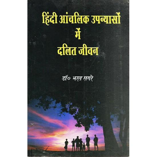 Hindi Anchalik Upanyaso me dalit jivan
