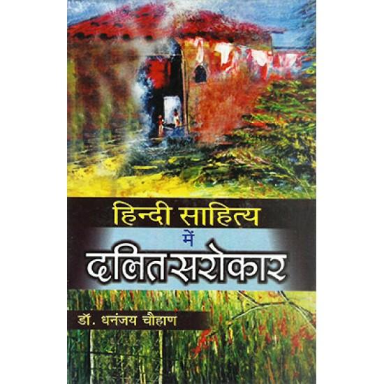 Hindi Sahitya me Dalit Sarokar