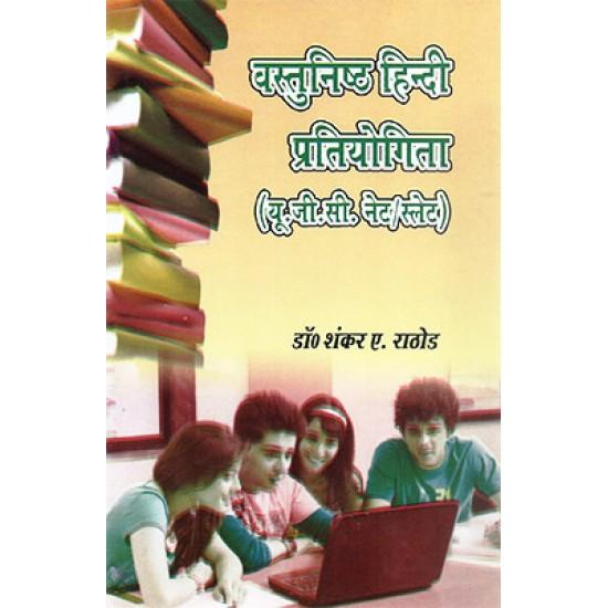 Vastunisth Hindi Pratiyogita