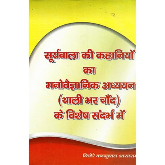 Suryabala li kahaniyo ka manovaigyanik adhayayan thali bhar chand ke vishesh sandarbh me