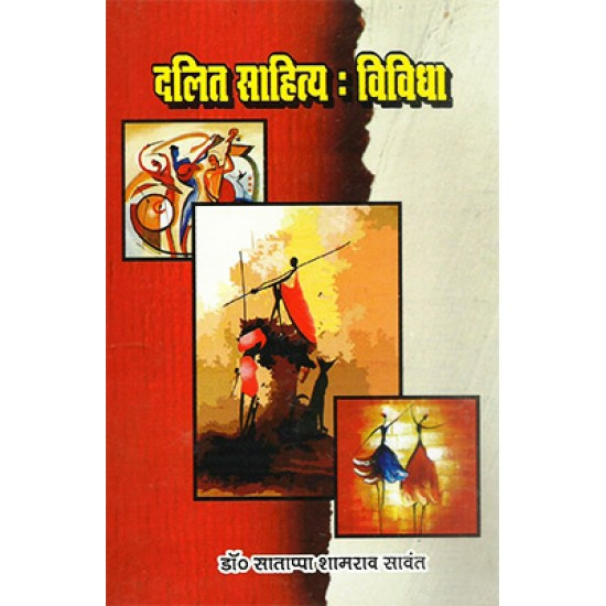 Dalit Sahitya : vividha