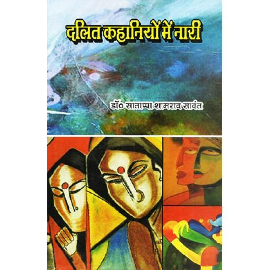 Dalit kahaniyo me Naari