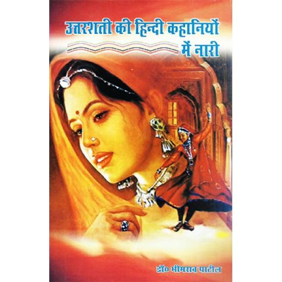 Uttarshati ki hindi kahaniyo me nari
