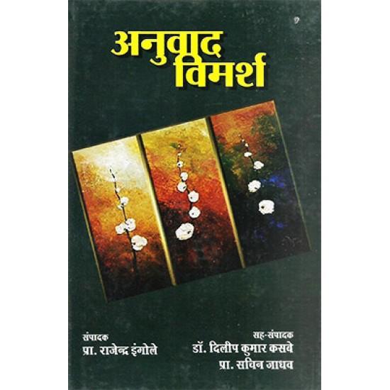 Anuwad Vimarsh