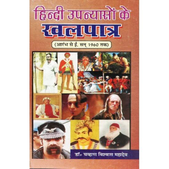 Hindi Upanyaso ke Kalpatra