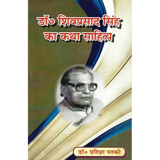 Dr Shivprasad singh ka katha sahitya