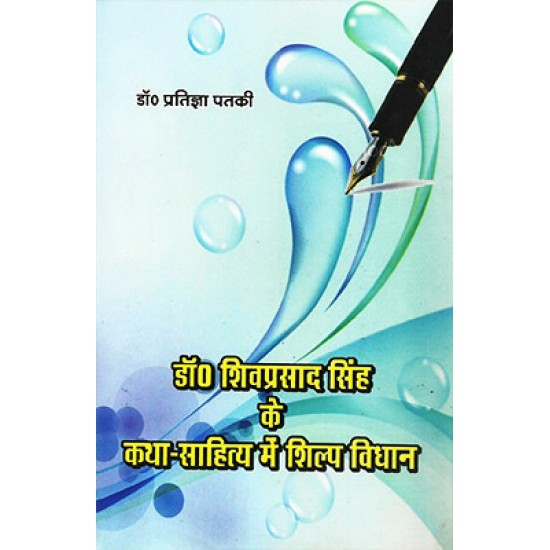 Dr Shivprasad singh ke katha sahitya me shilp Vidhan