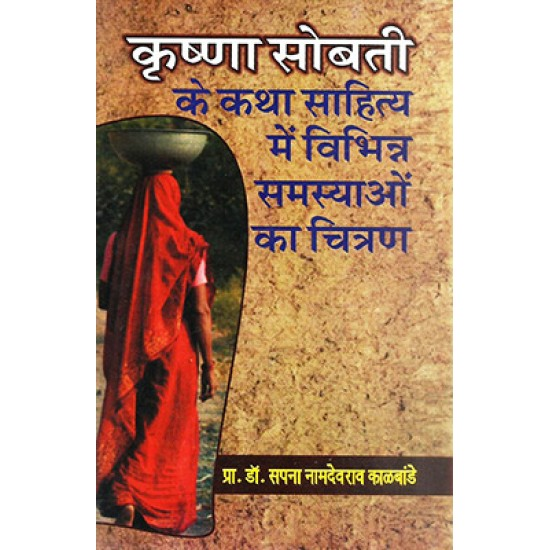 Krishan Sobati ke katha Sahitya me Vibhinn Samasyo ka chtran