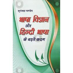 Basha vighyan aur hindi bhasha ke badte kadam