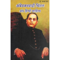 Ambedkarvadi chintan aur hindi sahitya