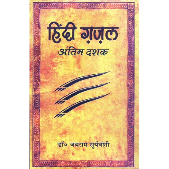 Hindi Gajal : antim dasak