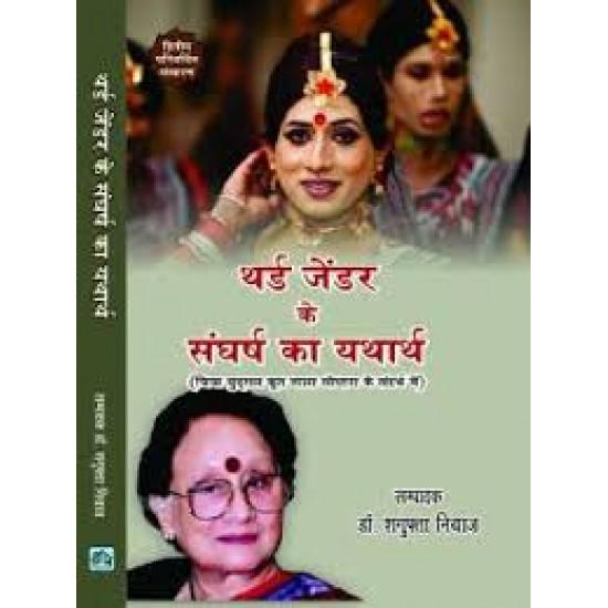 Third Gender Ke Sangharsh Ka Yatharth (Nala Sopara)