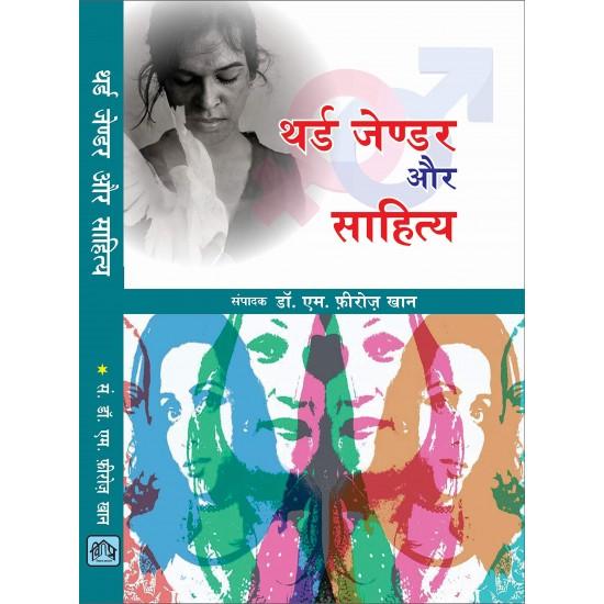 Third Gender Aur Sahitya