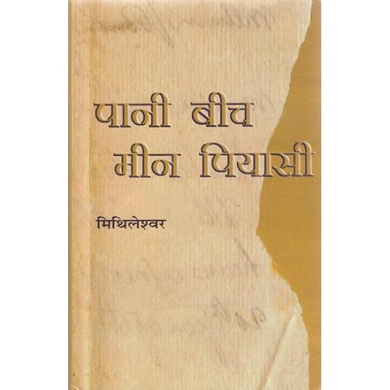 Pani Beech Meen Piyasi - Mithleshwar