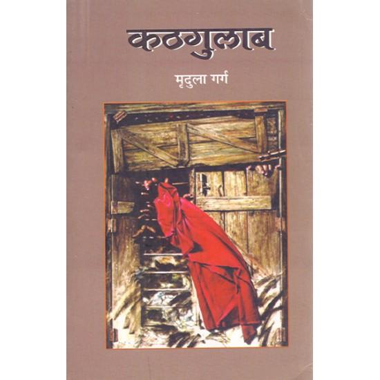 Kathgulab - Mridula Garg