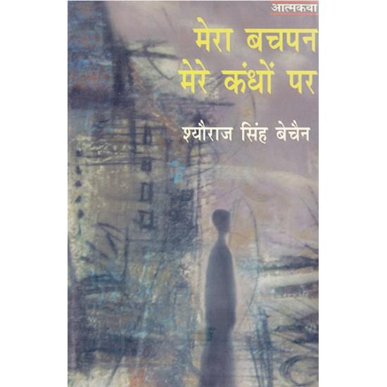 Mera Bachpan Mere Kandhon Par- Shyoraj Singh Vechain
