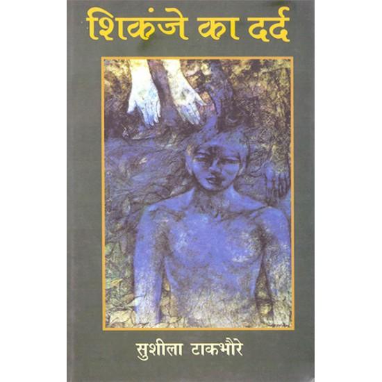 Shikanje Ka Dard - Sushila Takbhaure