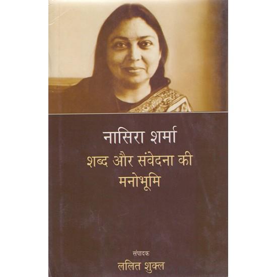 Nasira Sharma : Shabd aur Samvedna Ki Manobhumi