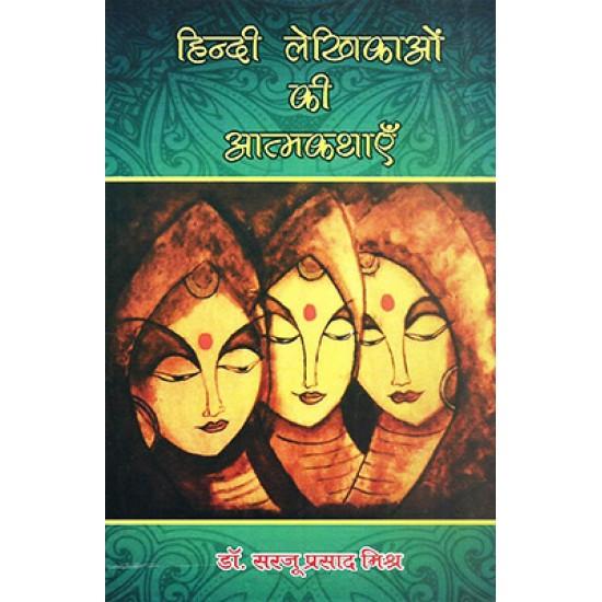 Hindi Lekhikayo ki Atmkathaye