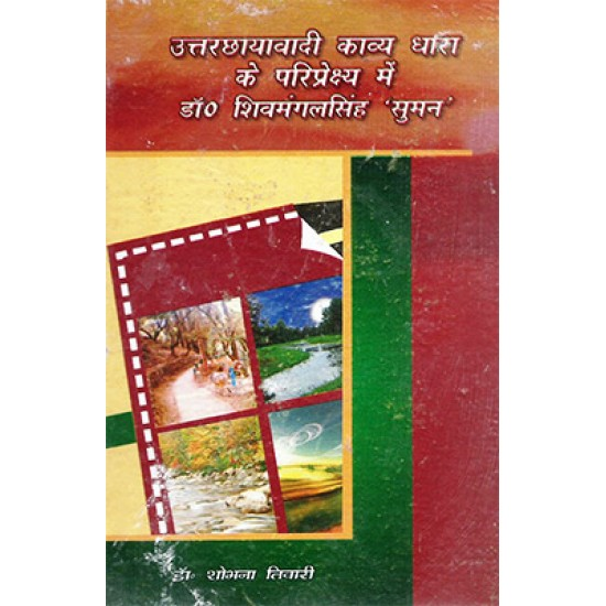 Uttarchhayavadi kavya dhara ke pariprekshya me dr shivmangal singh suman
