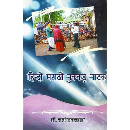 Hindi marathi nukkad natak