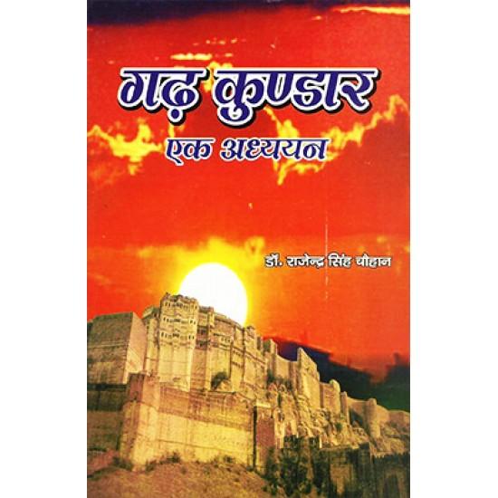 Gadh Kundar : Ek Adhyayan