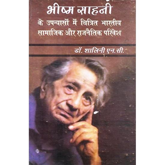 Bhishm Sahani ke upanyaso me chitrit bhartiya samajik aur rajnaitik parivesh