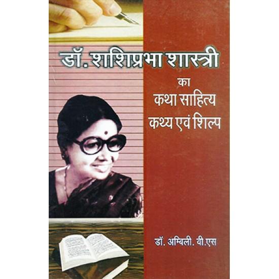 Dr Shashiprabha Shashtri ka katha sahitya kathya evam shilp