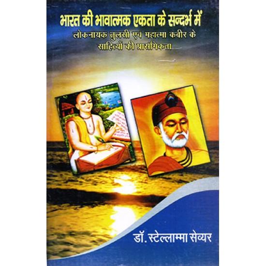 Bharat ki bhavatmak ekta ke sandarbh me loknayak tulsi evam mahatma kabir ke sahityo ki prasangikta