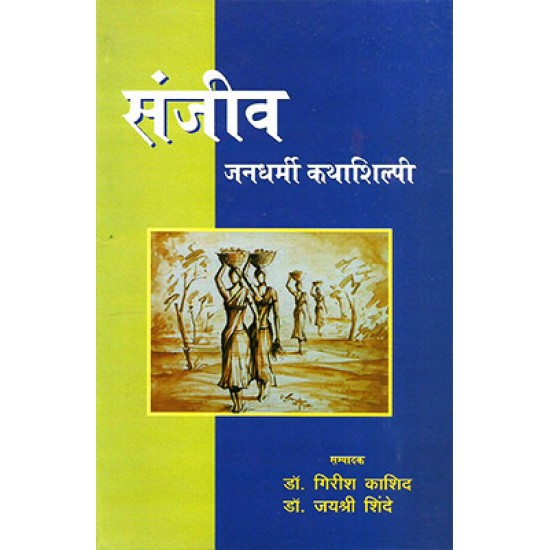 Sanjeev jandharmi kathashilpi