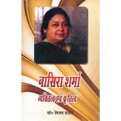 Nasira Sharma Vyaktitya aur krititya