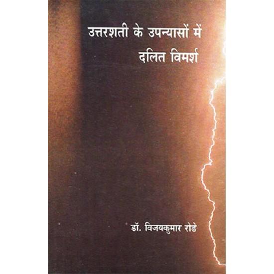 Uttarshati ke upanyaso me dalit vimarsh