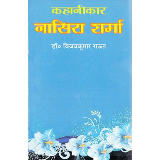 Kahanikar Nasira Sharma - Dr. Vijaykumar Rauot