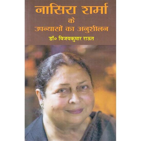 Nasira Sharma Ke Upanyaso Ka Anusheelan