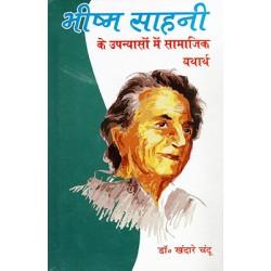 Bhishm Sahani ke upanyaso me samajik yatharth
