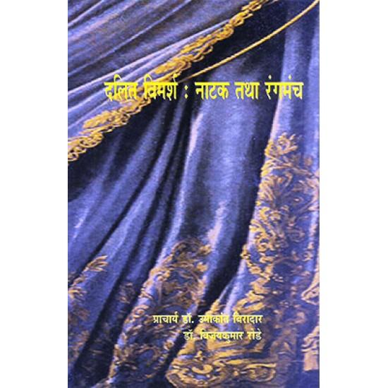 Dalit vimarsh Natak tatha Rangmanch