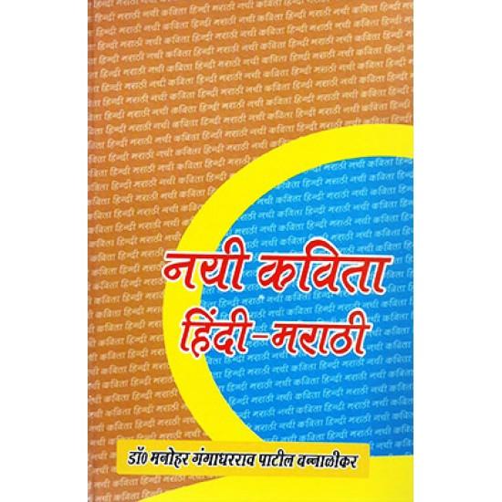 Nayi Kavita Hindi Marathi