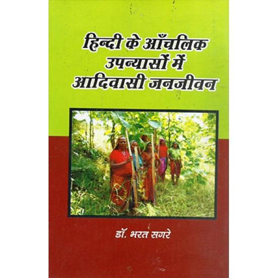 Hindi ke Anchalik Upanyaso me Aadivasi janjeevan